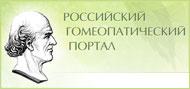 Российский гомеопатический портал