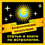 Астролог Владимир Плотников